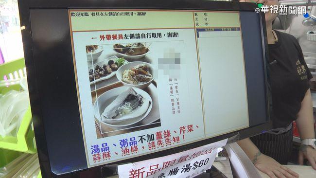 另類第一名! 台點菜單列「特殊需求」 | 華視新聞