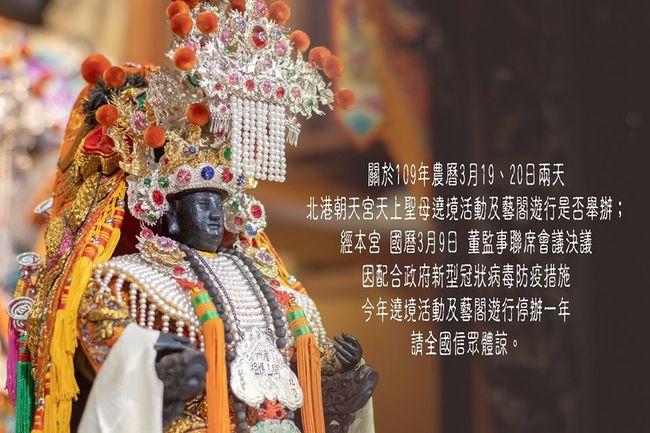 配合政府防疫! 北港朝天宮宣布媽組遶境、藝閣遊行「停辦一年」 | 華視新聞