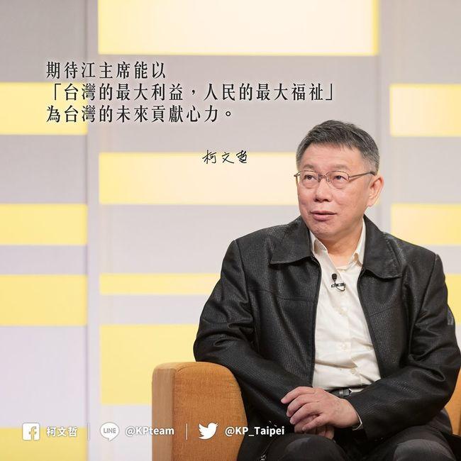 江啟臣當選黨主席 柯P深夜發文盼「一起努力」 | 華視新聞