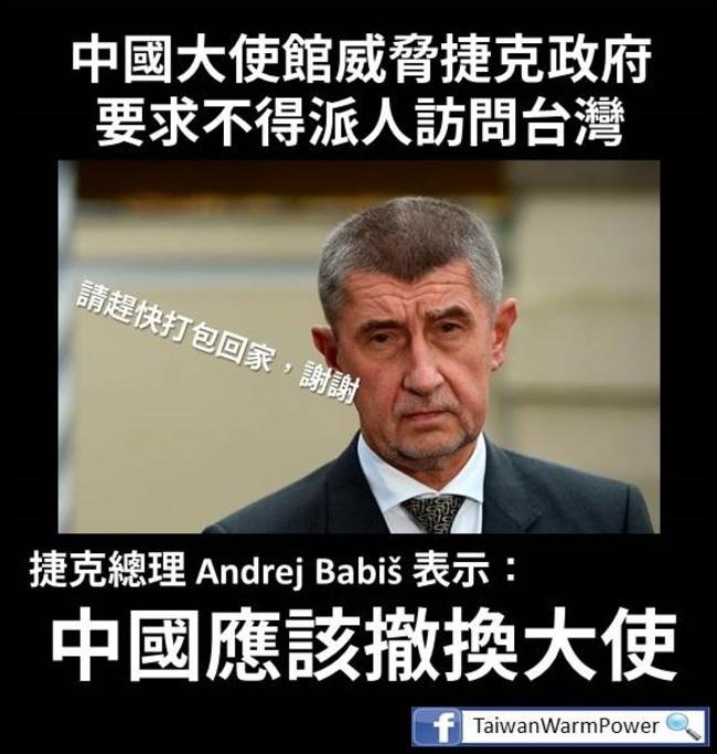 被威脅「議長若訪台將報復」 捷克要求撤換中國大使 | 華視新聞