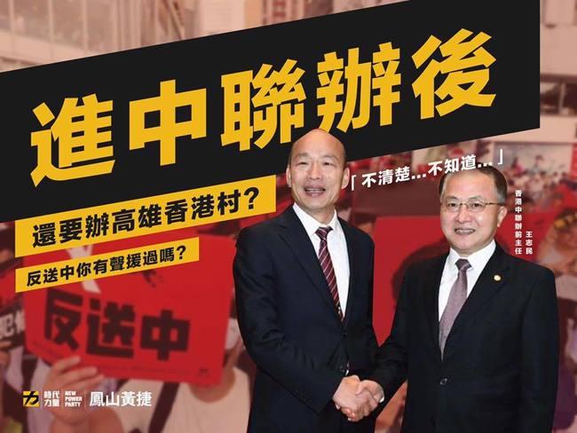 韓國瑜要籌備「香港村」 黃捷:最大阻力是他自己 | 華視新聞