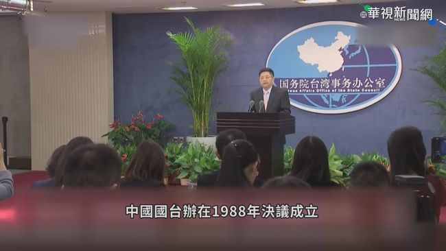 「台辦」分層負責 執行中國對台工作 | 華視新聞