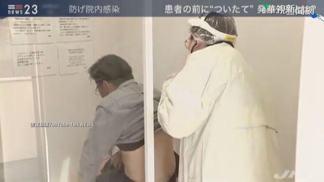 病患分流「垂簾看診」 日醫院防感染   華視新聞