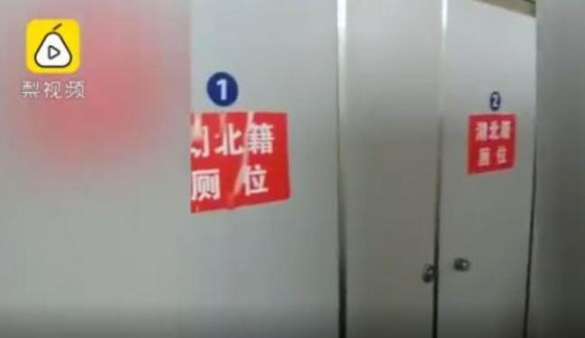 中國人自己歧視湖北人?休息站設「湖北籍廁位」 | 華視新聞