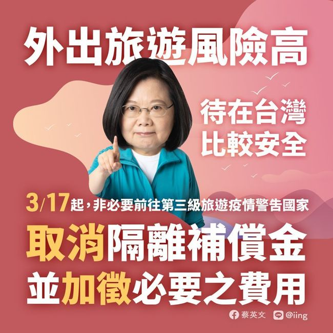 宣導國外旅遊3政策 蔡英文盼「相忍為台灣」   華視新聞