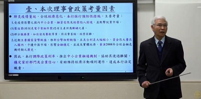 央行宣布降息1碼 重貼現率創歷史新低 | 華視新聞