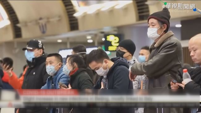 防疫情「回流」 北京機場停降國際航班   華視新聞