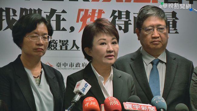中市生煤條例遭宣告部分無效 盧秀燕批:中央作法激進 | 華視新聞