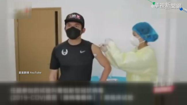 中國新冠病毒疫苗 展開人體注射   華視新聞