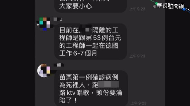 轉傳「頭份淪陷」謠言 女恐遭重罰   華視新聞
