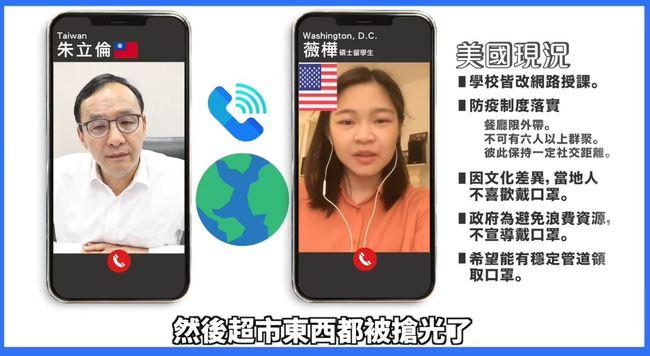 海外國人怎防疫?朱立倫籲開放「實名制寄口罩」 | 華視新聞