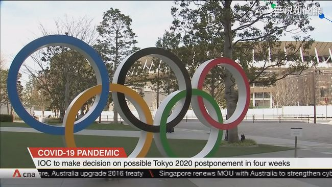 美媒: 國際奧會決定東奧延至2021年 | 華視新聞
