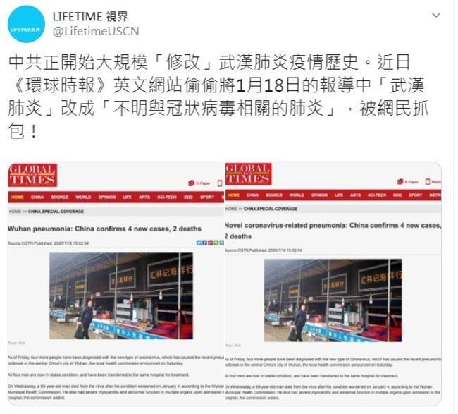 「武漢肺炎」被消失! 中共官媒紛改過往新聞標題 | 華視新聞