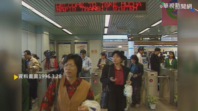 【歷史上的今天】捷運木柵線正式通車 陳水扁剪綵搭乘 | 華視新聞
