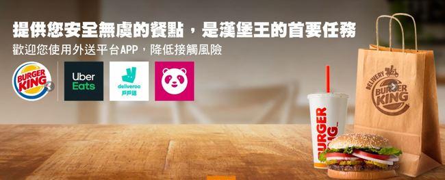 台灣漢堡王稱「武漢肺炎」 中國漢堡王道歉了! | 華視新聞