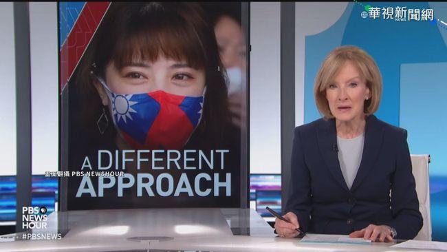 台灣防疫受肯定 美國公共電視也報導 | 華視新聞