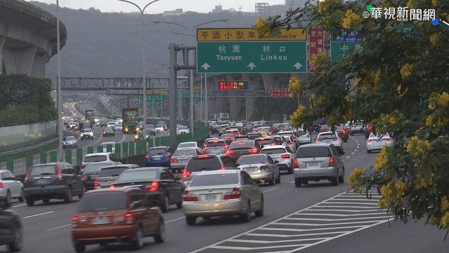 連假最後一天!高公局預估「9地雷路段」出爐 | 華視新聞