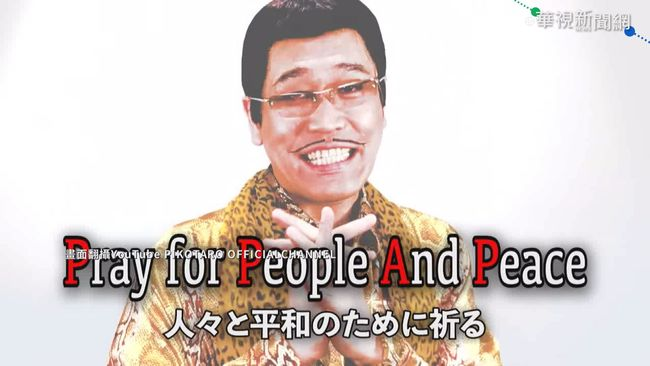 PIKO太郎洗腦神曲 PPAP出現洗手版   華視新聞