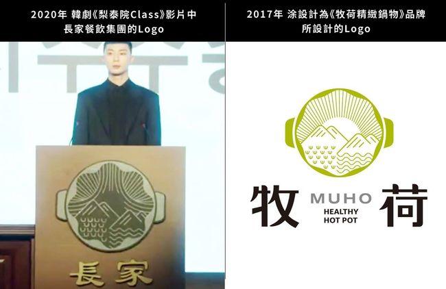 《梨泰院》長家Logo疑似抄襲牧荷? 設計師:我有沒有看錯?   華視新聞