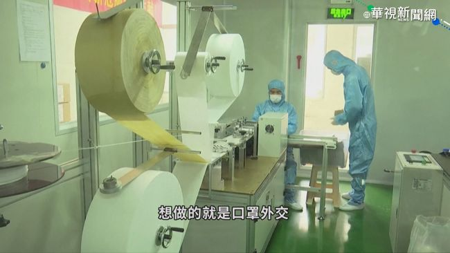 中國「口罩外交」扭轉隱匿疫情責任 | 華視新聞
