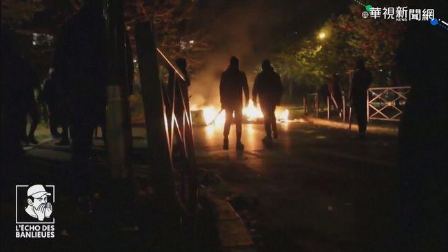 抗議居家令 巴黎郊區爆發警民衝突 | 華視新聞