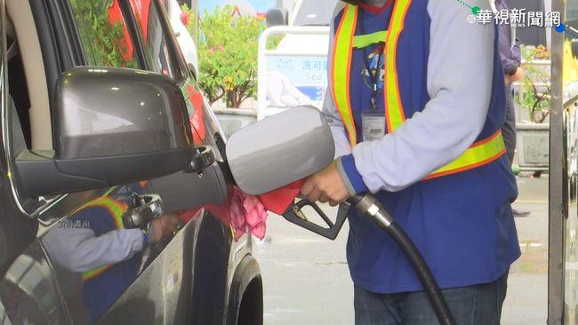 油價下週估降1元 恐創20年來新低!   華視新聞