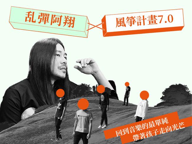 青藝盟推「風箏計畫7.0」為高關懷青少年募資 | 華視新聞