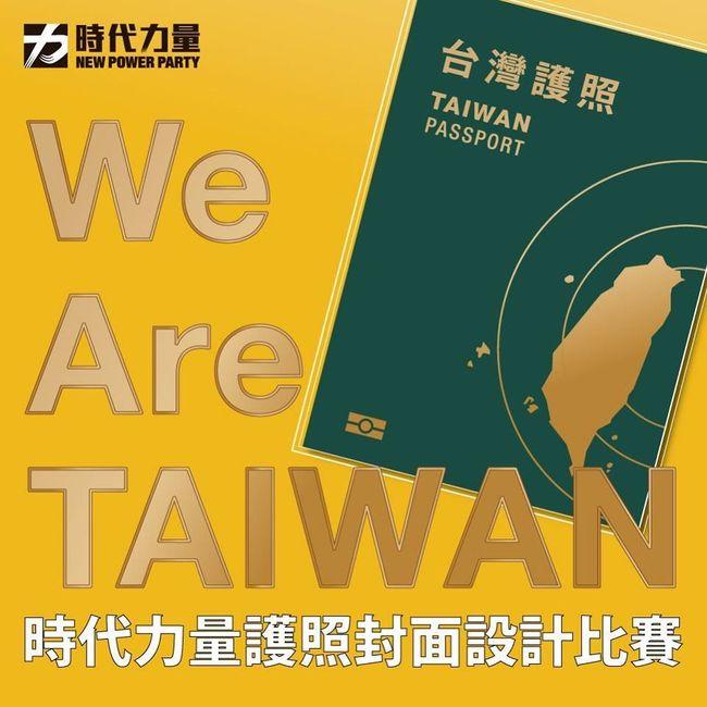 「China」害民眾被誤會!時力辦護照封面設計比賽 | 華視新聞
