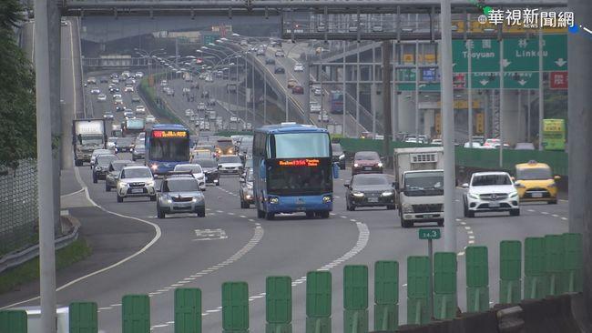五一連假出遊不塞車!「一張表」看懂國道疏運措施 | 華視新聞