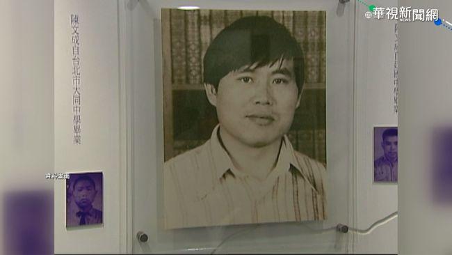 陳文成命案是「他殺」 促轉會調查:警總涉有嫌疑 | 華視新聞