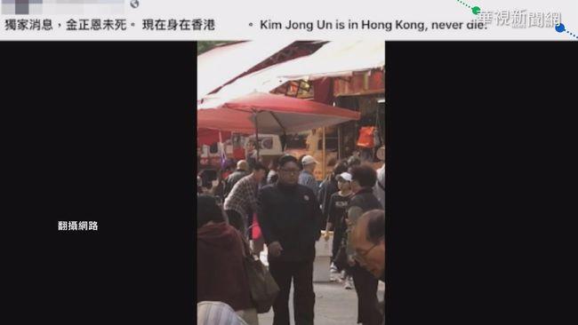全世界在找他!金正恩現身彰化吃肉圓? | 華視新聞