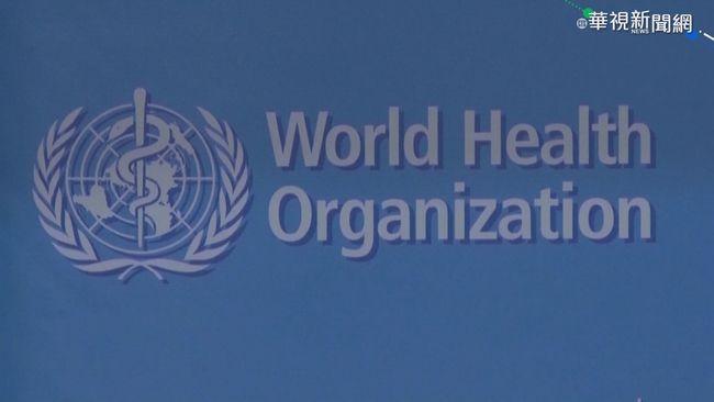 國際捐助疫苗研發 世衛唱衰恐難產   華視新聞