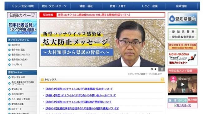 日本愛知縣防疫出包 490病患個資全曝光上網 | 華視新聞