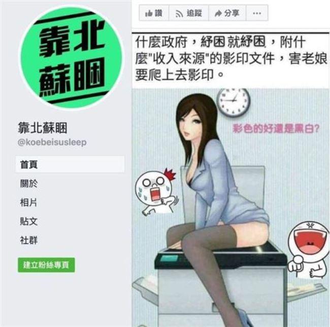 「靠北蘇睏」歧視女性...道歉仍被轟:都是別人的錯?   華視新聞