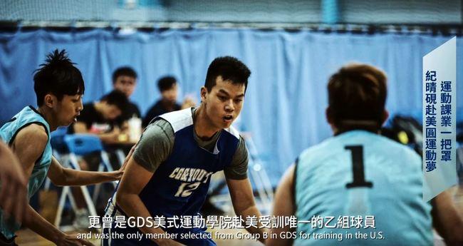 籃球少年攻讀紐約大學 運動行銷實習朝夢想邁進   華視新聞