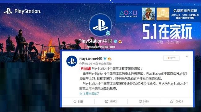 PlayStation也被封殺? 中國網友慟:史上最黑暗的一天   華視新聞