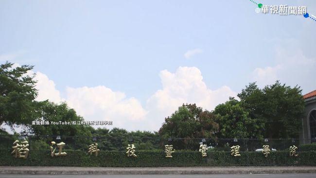 嘉義稻江學院宣布退場 師生一個不留 | 華視新聞