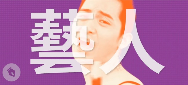 《TAIWAN》嘲諷滿點! 女裝博恩尬劉樂妍回敬《CHINA》   華視新聞