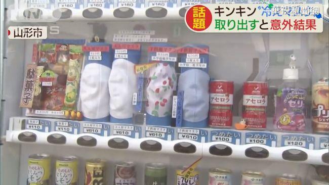 夏季防疫新招 日本販賣機售冰涼口罩   華視新聞