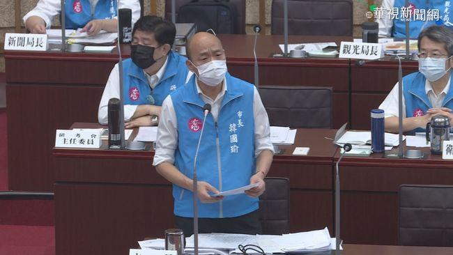 「市政與紓困非常忙碌」 韓國瑜不會參加520就職典禮   華視新聞