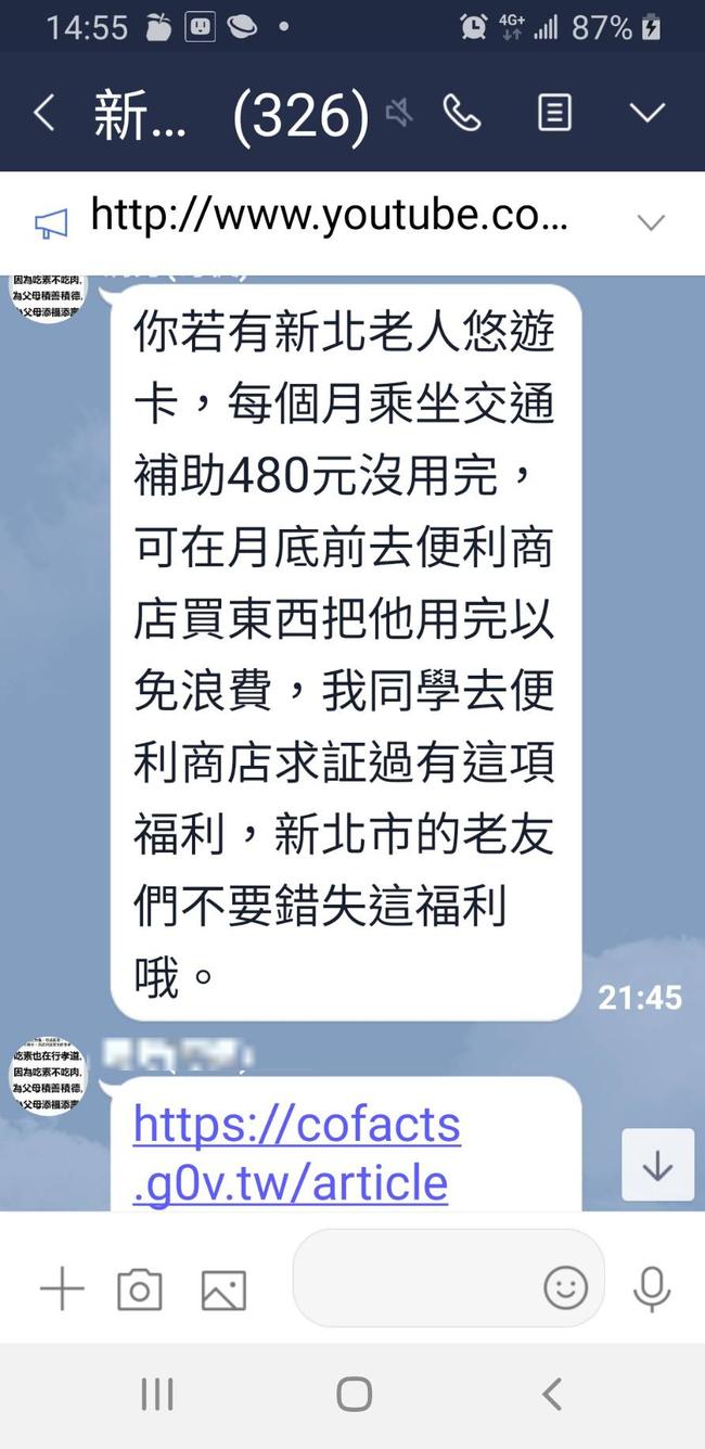 LINE謠傳「敬老卡點數可購物」 新北社會局急澄清 | 華視新聞
