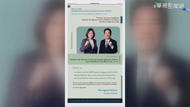 海外台人集資登美媒全版廣告 賀蔡就職籲台美建交 | 華視新聞