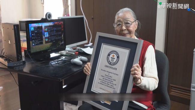 全球最老電玩YouTuber 日阿嬤獲認證 | 華視新聞