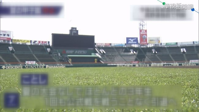日本夏季甲子園喊卡 估損失186億台幣   華視新聞