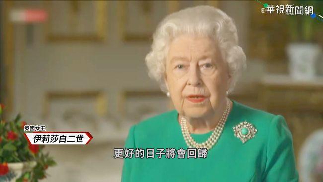 疫情肆虐 英國女王引用經典老歌喊話   華視新聞