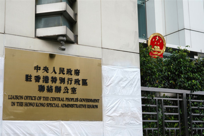 無視港人抗議「國安法」 港中聯辦警告:勿低估中央決心   華視新聞