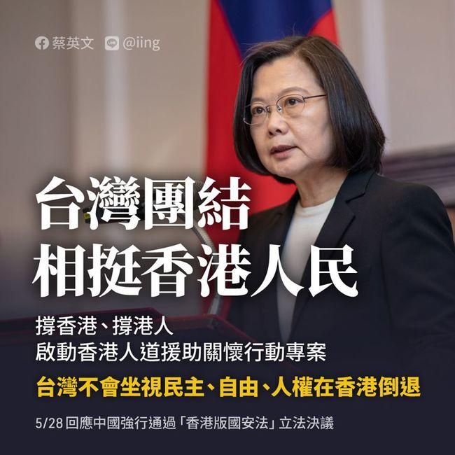 人大表決「港版國安法」通過!蔡英文說話了   華視新聞