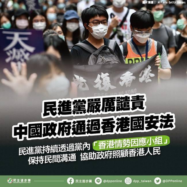中國強推「港版國安法」 民進黨:自由的台灣撐香港的自由 | 華視新聞