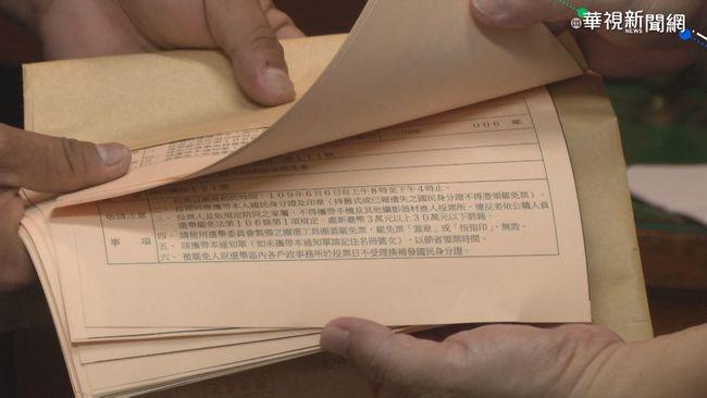 反罷韓!韓粉號召「保留投票通知單」 中選會:與計票無關   華視新聞