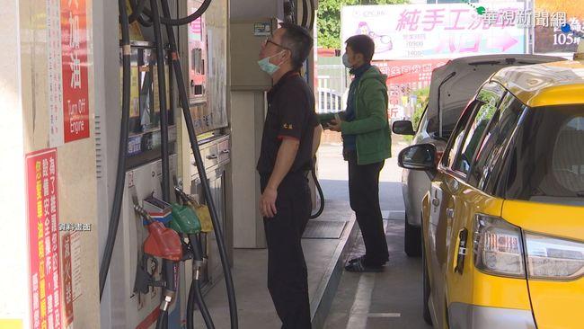 油價連5週漲!明起汽、柴油各調漲0.3元   華視新聞